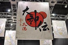 東京ゲームショーの壁紙プレビュー