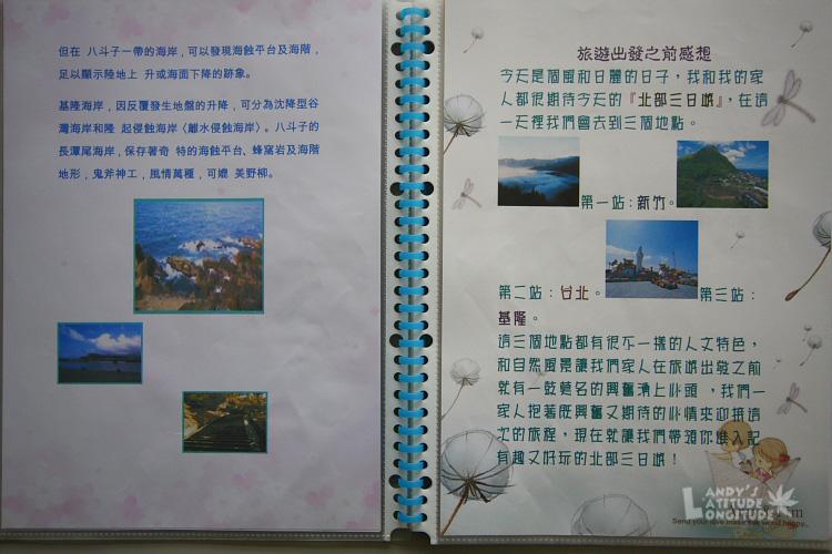 9810-旅遊計畫_117.jpg