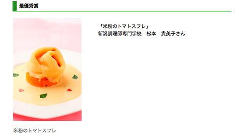 米粉のトマトスフレ