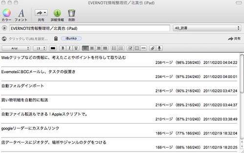 ipad_bookreader_2