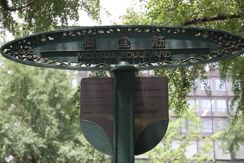 Midosuji Boulevard