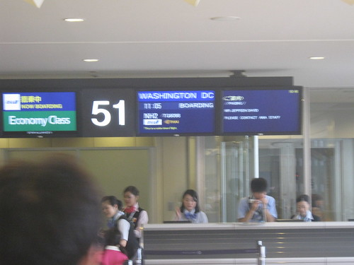 A blurry shot of the terminal from Japan on the day I left.