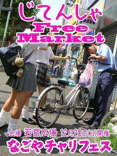 フリーマーケット@なごやチャリフェス