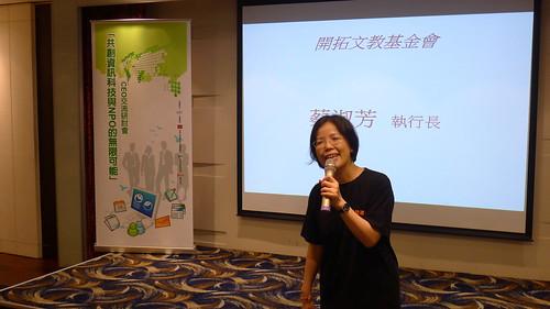共創資訊科技與NPO的無限可能~CEO交流研討會 (5)