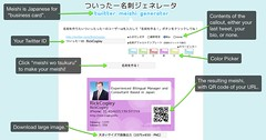 Annotated Twitter Meishi Generator