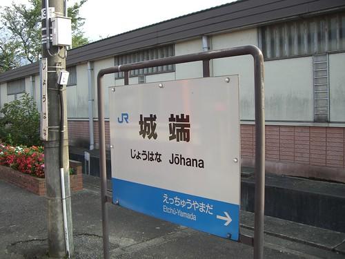 城端駅/Johana Station