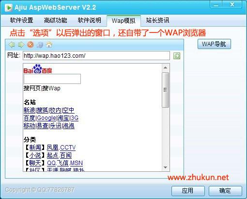 最好的IIS替代软件:Ajiu AspWebServer