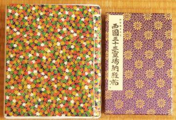 2冊の納経帳