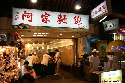 Ay-Chung Shop