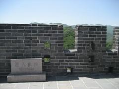 The Great Wall (kaylawebley) Tags: china beijing templeofheaven tiananmensquare thegreatwall thesummerpalace lamatemple thegreatwallofchina theforbiddencity beijingchina theimperialpalace