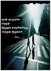 - 4 ( ) (aakoshiva) Tags: tamil kavithai tamilkavithai 3ifactory kavithaigal shivf1 aakoshiva boomiyilvaanavil