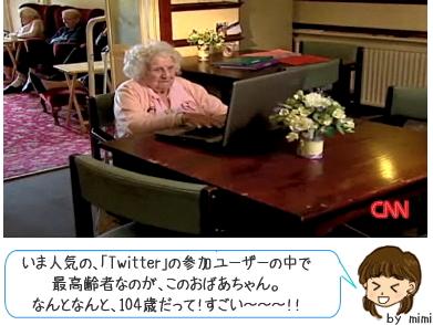 Twitter おばあちゃん