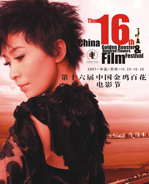 The 16th China Golden Rooster & Hundred Flowers Film Festival Posters tag: poster film actress chinese