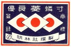 japon etiquettes allumettes017