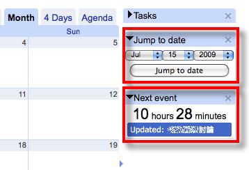 Google日曆研究室