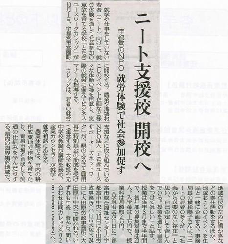 8月10日新聞