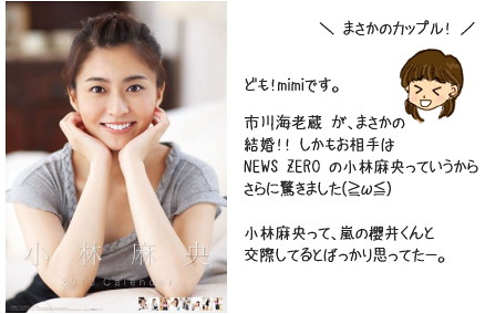 小林麻央 画像16