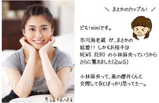 小林麻央 画像12