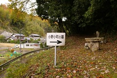 小野小町の墓 #2