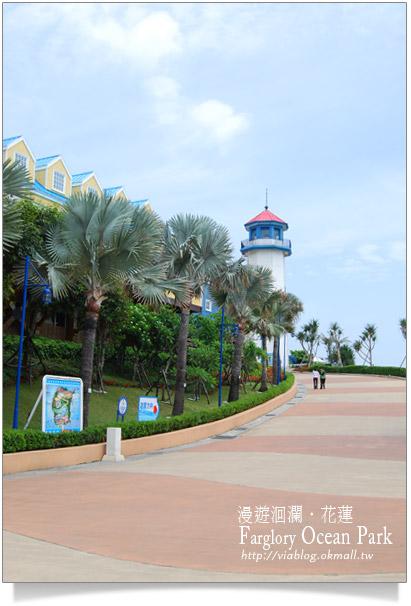 花蓮海洋公園一日遊3