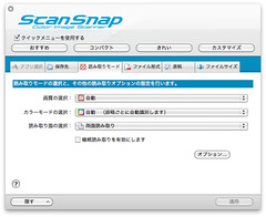 ScanSnap Manager - 設定
