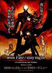 091215 - 劇場版『Fatestay night – UNLIMITED BLADE WORKS』明年一月首映在即,首支官方預告片正式公開