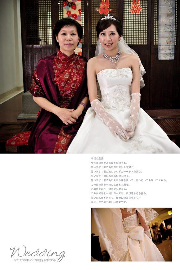 婚禮記錄_07