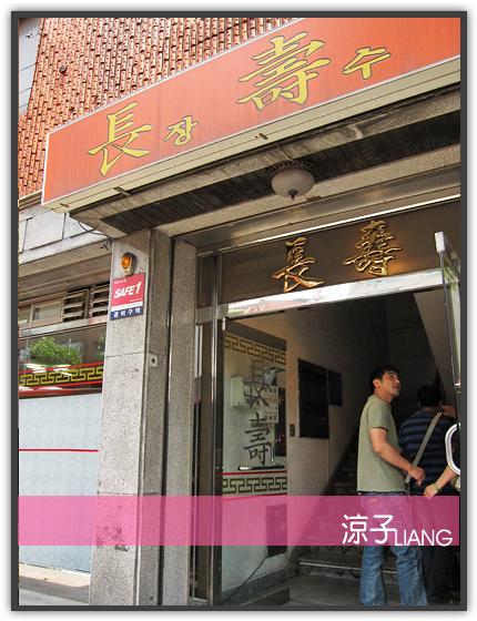 韓國 肉骨茶風味餐01