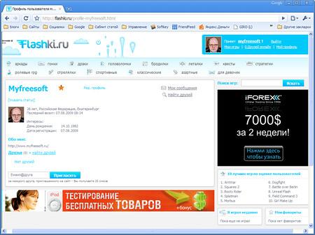 Профиль на flashki.ru