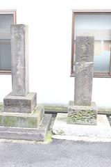 岩倉具視参道の碑