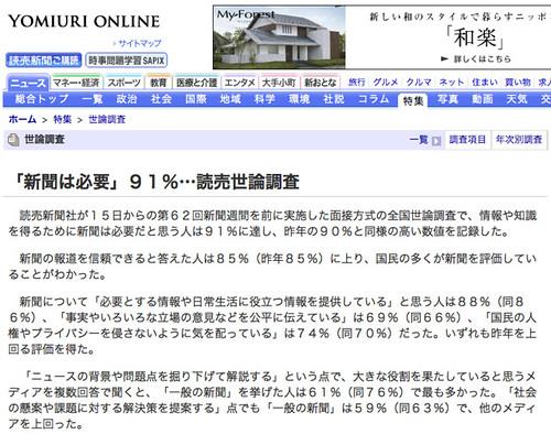 yomiuri_online_20091015