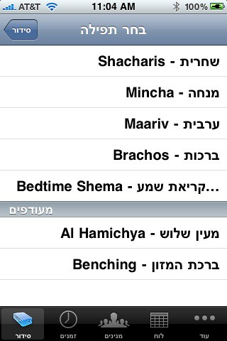 iPhone Siddur (סידור‎) in Hebrew (עברית)