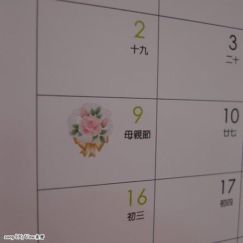 vow 桌曆-15