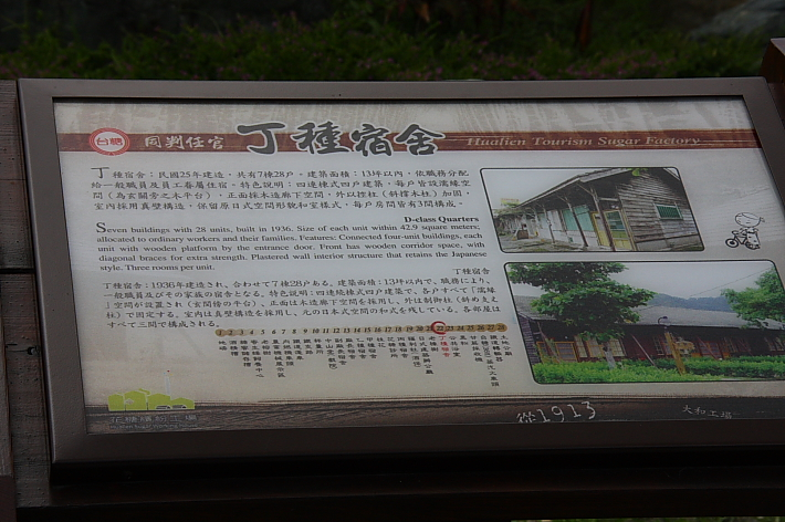 花蓮光復糖廠064