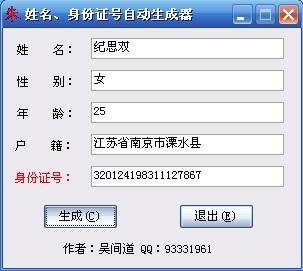 姓名身份证号码生成器