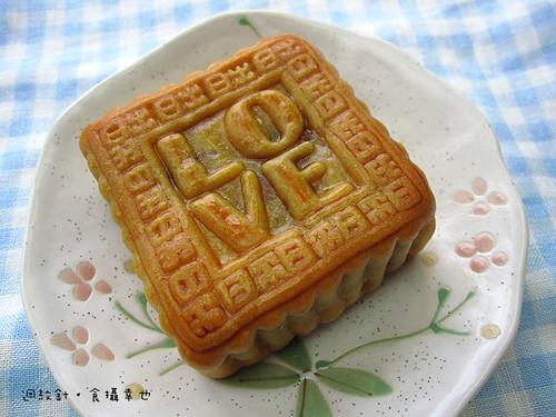 台中日出中秋禮盒體驗組鳳梨蛋黃月餅1