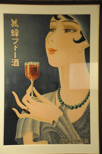 Honey-Wine Poster