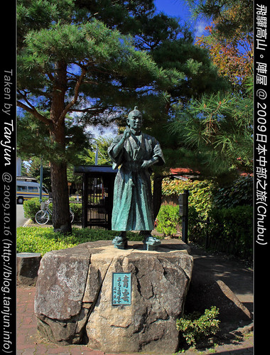 飛驒高山。陣屋 @ 2009日本中部之旅(Chubu)