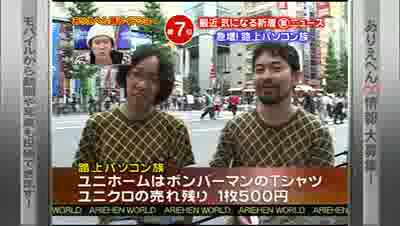 ボンバーマンTシャツ @ ありえへん世界