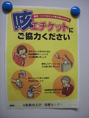 Coughing poster, Japan.