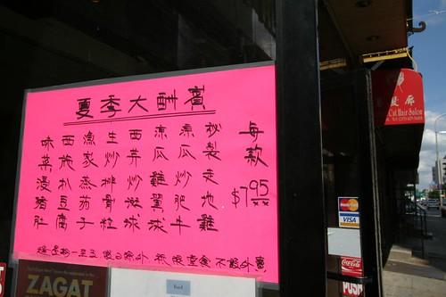 Philadelphia's Chinatown...