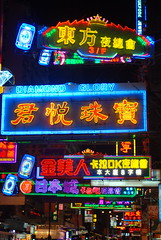 Neon signs all over the streets of Kowloon and Hong Kong
