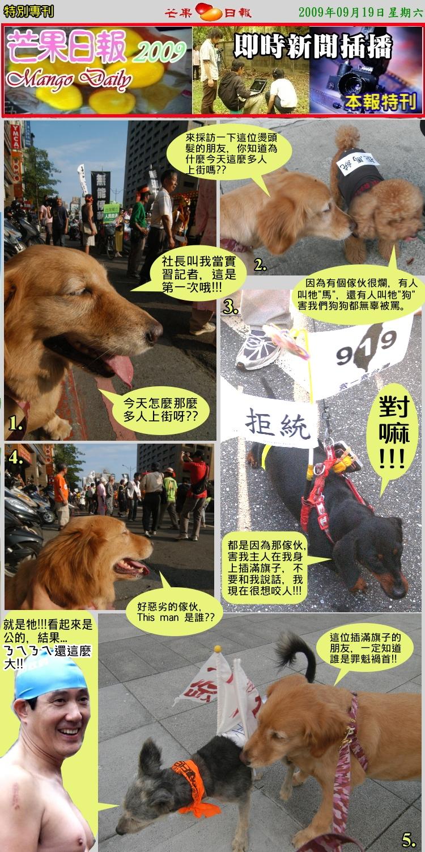 090919即時新聞--嗆馬919大遊行小狗對話