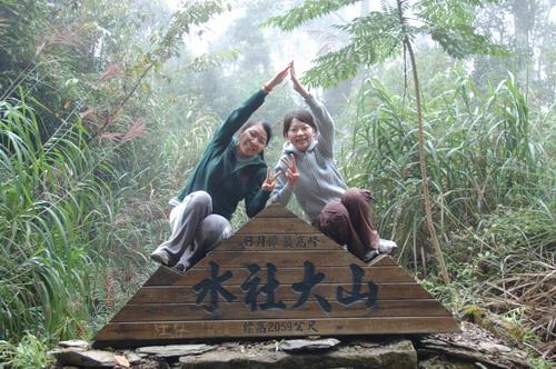 2009.11.14-15 水社大山.134.jpg