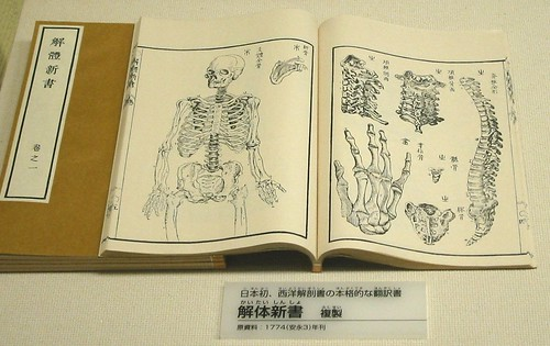 First_Japanese_treatise_on_Western_anatomy