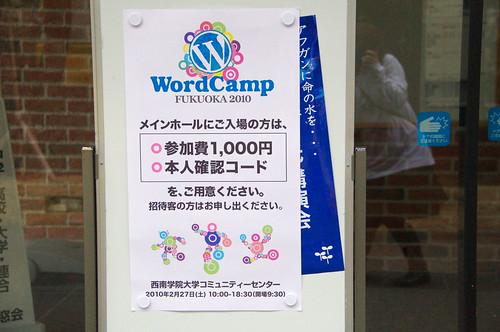WordCamp 福岡 - 2010年2月27日