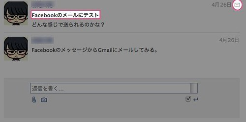 メールを受信