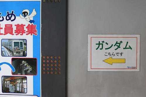 実物大ガンダム 7/11初日
