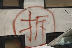 Beijing streets and subways (metrocake) Tags: china advertising streetsign beijing destroy beijingstreet superbarstreet