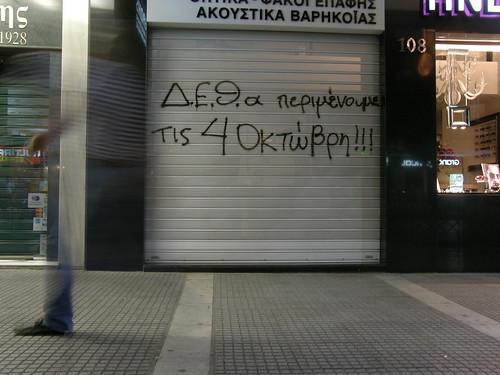 Μαζική συμμετοχή στα πανεργατικά συλλαλητήρια στη Θεσσαλονίκη
